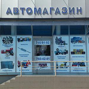 Автомагазины Ливнов