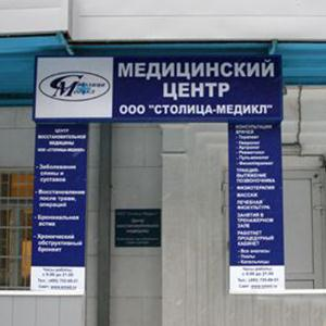 Медицинские центры Ливнов