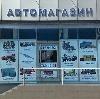 Автомагазины в Ливнах
