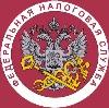 Налоговые инспекции, службы в Ливнах
