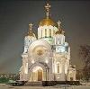 Религиозные учреждения в Ливнах