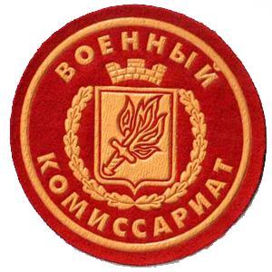 Военкоматы, комиссариаты Ливнов